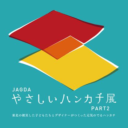 JAGDA やさしいハンカチ展 PART 2 [横浜巡回展]