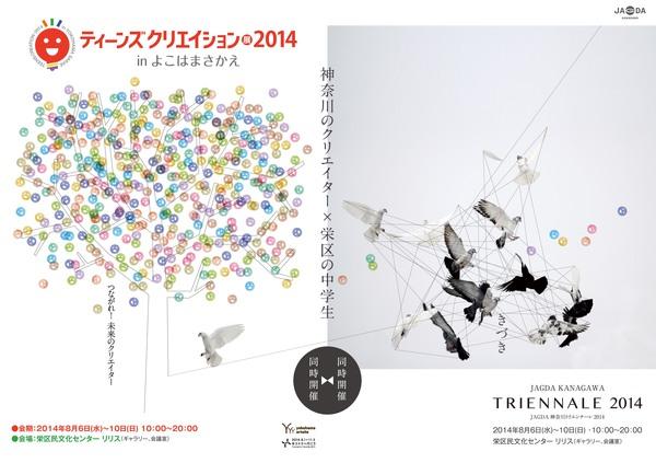 ティーンズクリエイション・2014 &JAGDA神奈川 トリエンナーレ2014開催