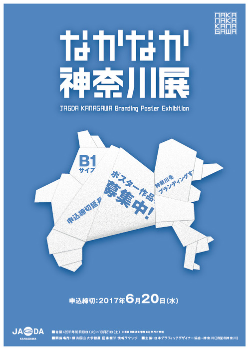 JAGDA神奈川「なかなか神奈川展」:出展者募集