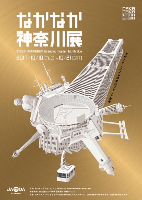 JAGDA神奈川「2017 なかなか神奈川展」