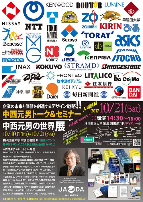 中西元男の世界展/トーク&セミナー