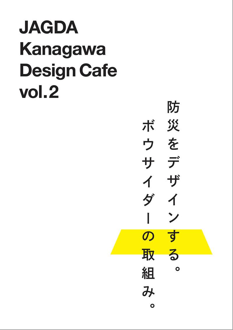 JAGDA Kanagawa Design Cafe vol.2 防災をデザインする。ボウサイダーの取組み