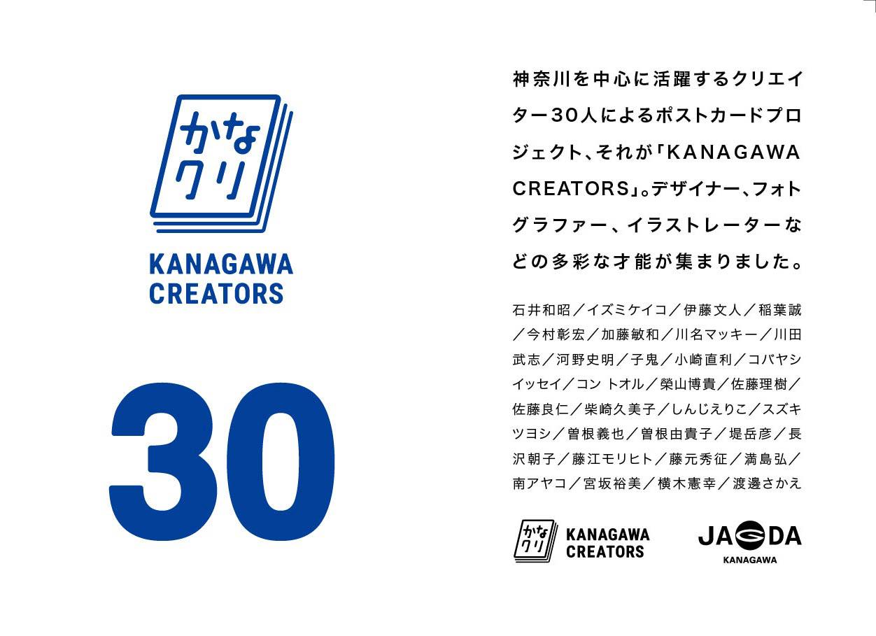 http://www.kanagawa-jagda.com/event/photo/%E3%81%8B%E3%81%AA%E3%82%AF%E3%83%AA01.jpg