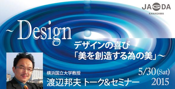 デザインの喜び「美を創造する為の美」〜渡辺邦夫 トーク&セミナー