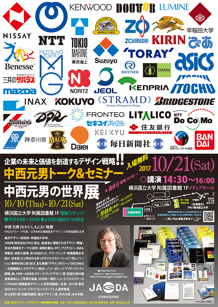 http://www.kanagawa-jagda.com/event/photo/nakanishi01.png