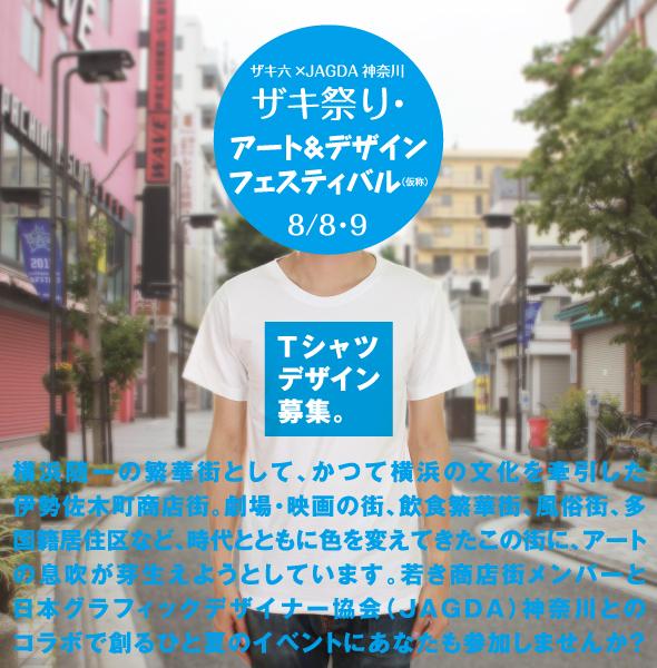 ザキ祭り・アート&デザイン フェスティバル(仮称)Tシャツ デザイン 募集