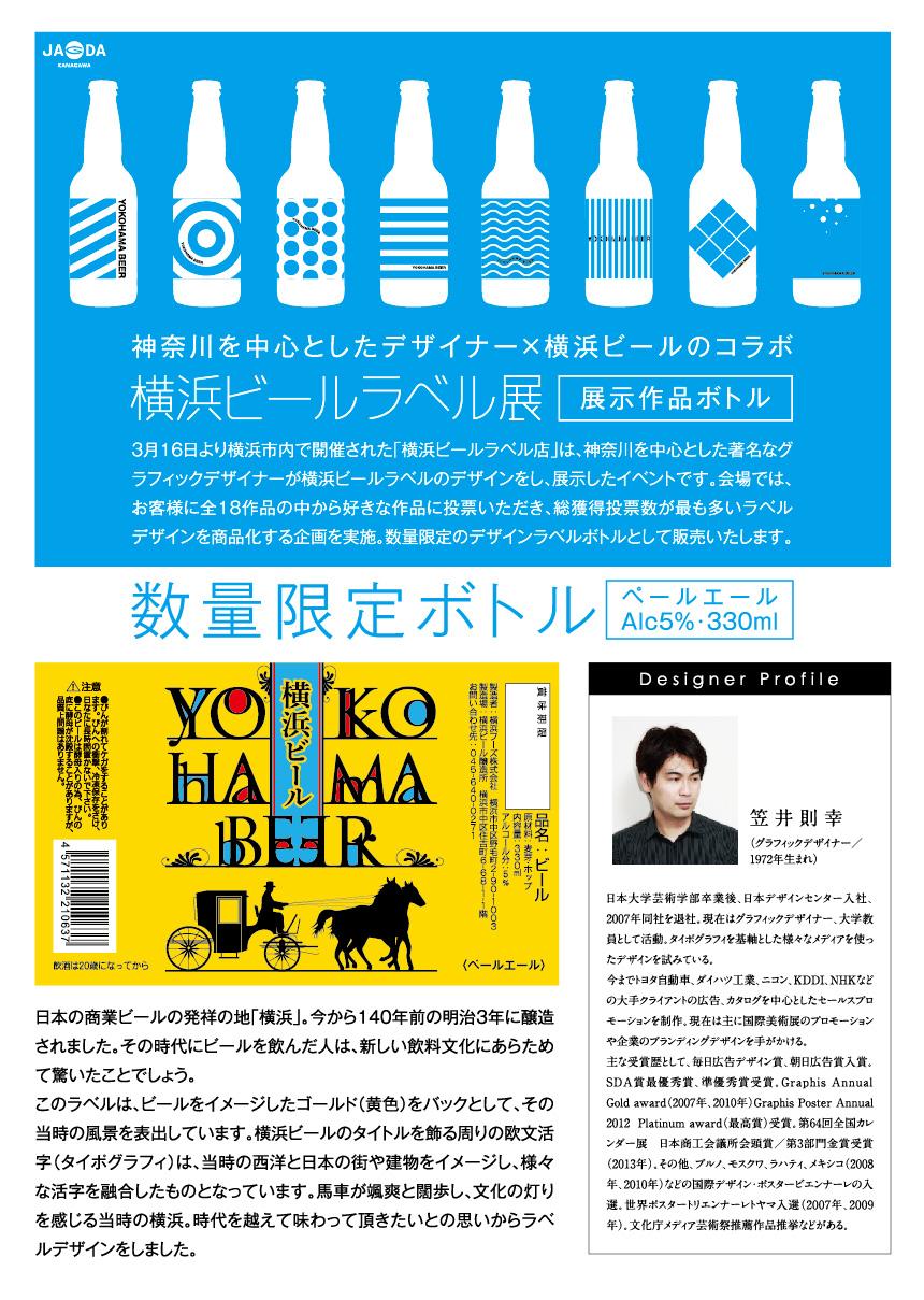4月15日〜横浜そごうデパートで「横浜ビールラベル展」ビールラベル商品販売開始!